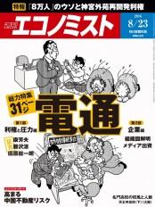 週刊エコノミスト2016年8/23号