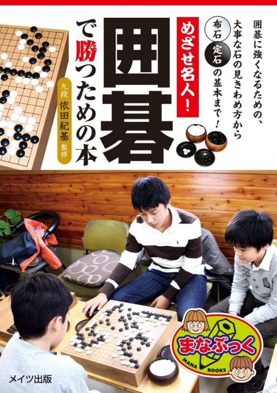 めざせ名人!囲碁で勝つための本
