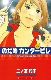 のだめカンタービレ(3)