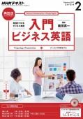 NHKラジオ 入門ビジネス英語 2017年2月号