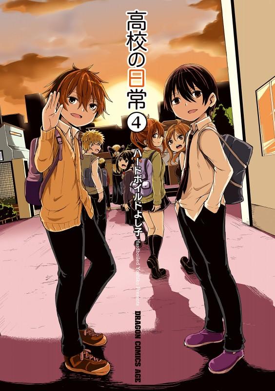 高校の日常(4)