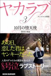 ヤカラブ【デジタル分冊版】 Vol.3:「10月の堕天使」 亜野芽の物語
