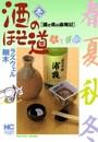 酒のほそ道(1)