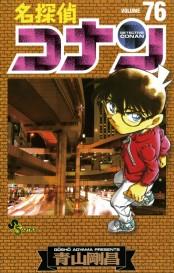 名探偵コナン 76