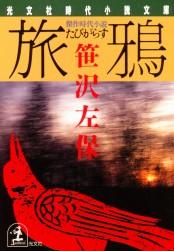 旅鴉(たびがらす)