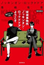 【無料読本】探偵事務所「ノッキンオン・ロックドドア」へようこそ