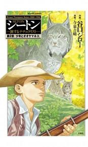 シートン 第2章「少年とオオヤマネコ」