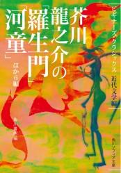 芥川龍之介の「羅生門」「河童」ほか6編 ビギナーズ・クラシックス 近代文学編