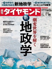 週刊ダイヤモンド 17年1月28日号