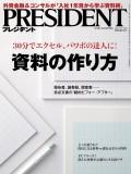 PRESIDENT 2014.11.17
