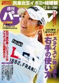 週刊パーゴルフ 2015/12/8号