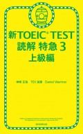 新TOEIC TEST 読解 特急3 上級編