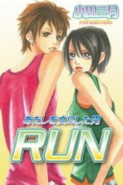 RUN〜あたしを女にした男〜
