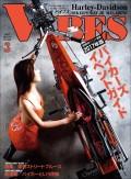 VIBES【バイブズ】2017年3月号