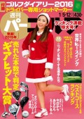週刊パーゴルフ 2016/1/5.12号