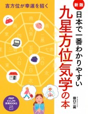 吉方位が幸運を招く [新版]日本で一番わかりやすい九星方位気学の本