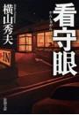 看守眼(新潮文庫)