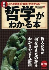 【期間限定価格】図解 哲学がわかる本
