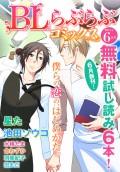 ♂BL♂らぶらぶコミックス 無料試し読みパック 2014年6月号(Vol.4)