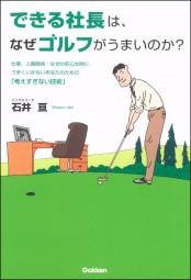 【期間限定価格】できる社長は、なぜゴルフがうまいのか?