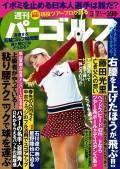 週刊パーゴルフ 2017/3/7号