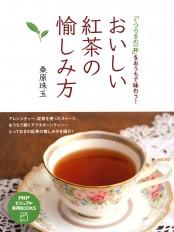 おいしい紅茶の愉しみ方