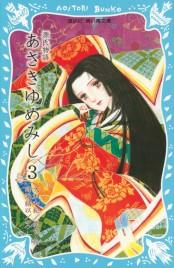 源氏物語 あさきゆめみし(3)