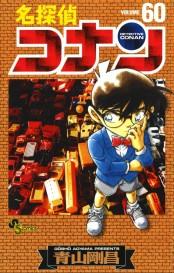 名探偵コナン 60
