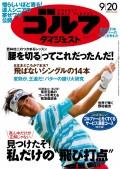 週刊ゴルフダイジェスト 2016/9/20号