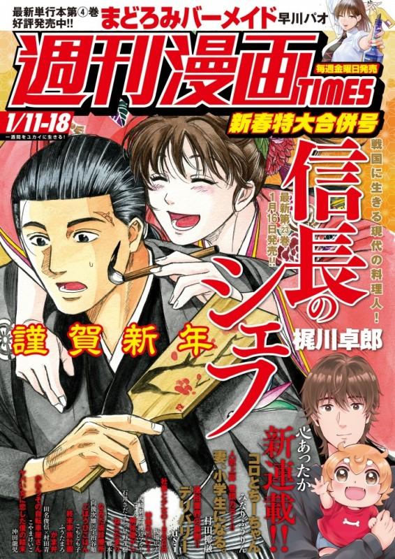 週刊漫画TIMES 2019年1/11・18合併号