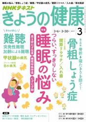 NHK きょうの健康 2017年3月号