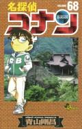 名探偵コナン 68