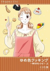 ゆめ色クッキング 〜幸せのレシピ〜 上