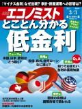 週刊エコノミスト2015年3/3号