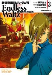 新機動戦記ガンダムW Endless Waltz 敗者たちの栄光(3)