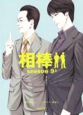 相棒 season9(上)