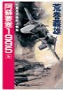 阿蘇要塞1995 5 - 九重高原最終決戦篇