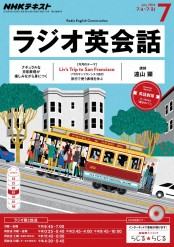 NHKラジオ ラジオ英会話 2016年7月号