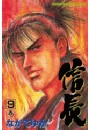 TENKA FUBU 信長(9)