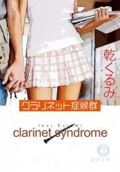 クラリネット症候群