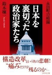 永田町の暗闘 日本を裏切った政治家たち