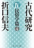 古代研究IV 民俗学篇4