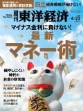 週刊東洋経済2016年4月23日号