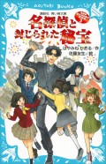 名探偵夢水清志郎の事件簿3 名探偵と封じられた秘宝