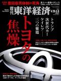 週刊東洋経済2017年4月29日・5月6日合併号