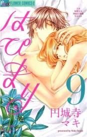 はぴまり〜Happy Marriage!?〜 9