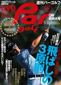 週刊パーゴルフ 2014/5/13.20号