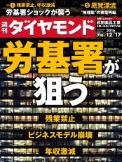 週刊ダイヤモンド 16年12月17日号