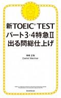 新TOEIC TEST パート3・4特急(2) 出る問総仕上げ