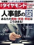 週刊ダイヤモンド 15年5月2日・5月9日合併号